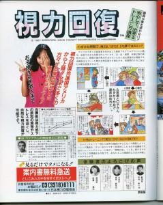 [ゲシ]日本視力回復協会/その他/広告:視力回復