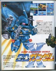 [ゲシ]ユタカ/SFC/広告:スーパーガチャポンワールド SDガンダムX