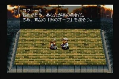 [ゲプ]SCE/PS1:アークザラッド:プレイ記 第五一夜