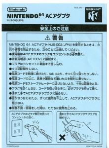 [ゲシ]任天堂/N64/注意書:ACアダプタ(NUS-002)安全上のご注意