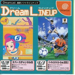 [ゲシ]セガ/DC/広告:ドリームラインナップ Vol.6 1999