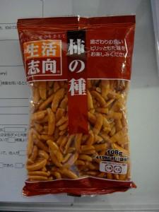 {食}サンエス/生活志向 柿の種