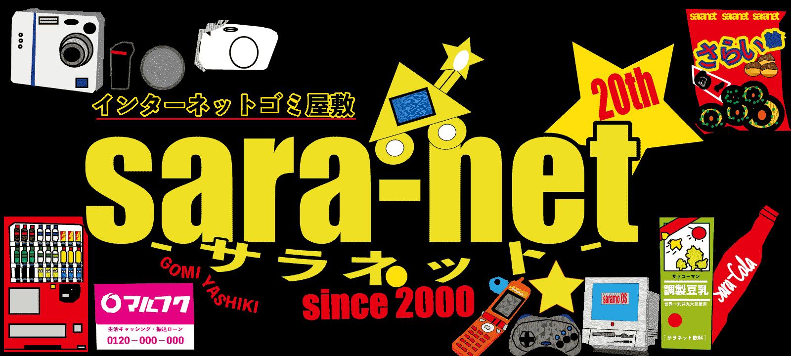 インターネットゴミ屋敷 sara-net -サラネット-