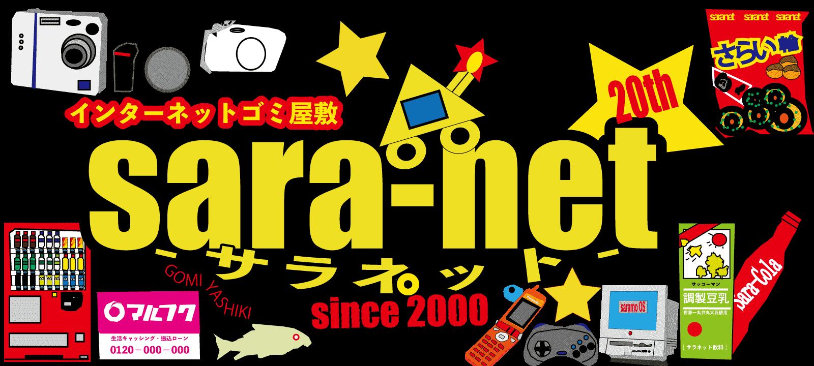 sara-net -サラネット-インターネットゴミ屋敷